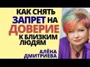 Алена Дмитриева Как снять Запрет на доверие к близким людям Снятие тактильной ...