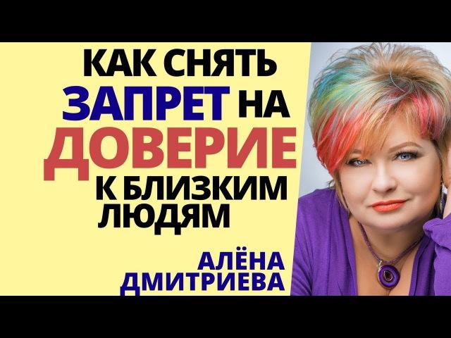 Алена Дмитриева: Как снять Запрет на доверие к близким людям (Снятие тактильной ...