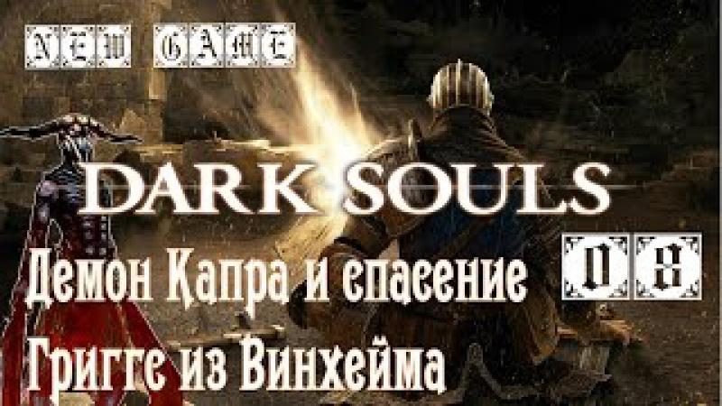 [ПРОХОЖДЕНИЕ] DARK SOULS: Prepare to Die Edition \ ТЕМНЫЕ ДУШИ - Capra Demon [DSfix]
