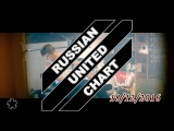 RUSSIAN UNITED CHART (December 18, 2016) [TOP 40 Hot Russia Songs]
