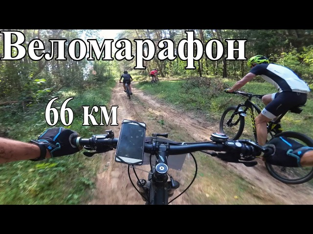 Веломарафон Старица Днепра 66 км / Смоленск / MTB гонка