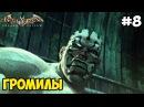 Batman Arkham Asylum - #8 Громилы Джокера