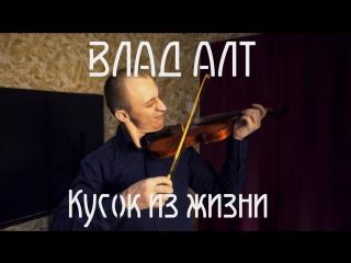 Влад Алт - Кусок из жизни (2017)