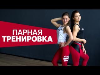 Упражнения для похудения. Тренировка в паре [Workout | Будь в форме]