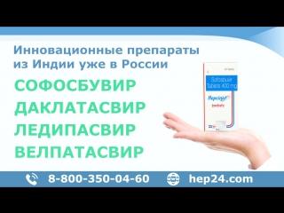 Купить велпатасвир в Ижевске и Удмуртской республики,velpanat,lvelasof,epclusa,в России,цена,стоимость,применение,форум,отзывы