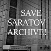 Спасти Саратовский архив!