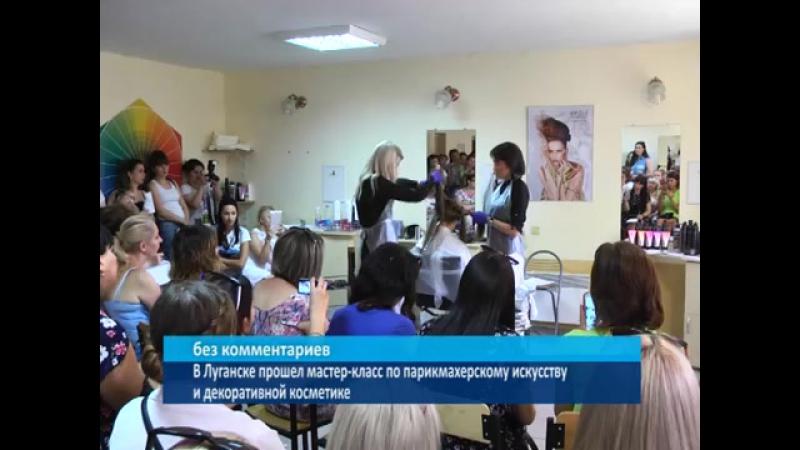 ГТРК ЛНР.В Луганске прошел мастер-класс по парикмахерскому искусству и декоративной косметике.