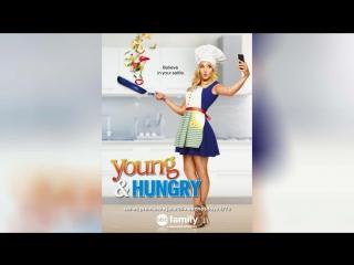 Молодые и голодные (2014