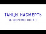 #ТанцыНасмертьБаттл - победители