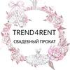 Прокат элитных свадебных платьев в Москве.