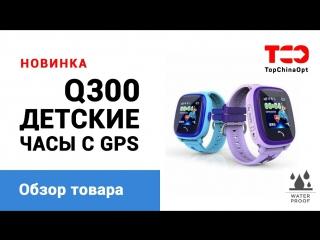 Q300 детские часы с GPS. Тест влагостойкости