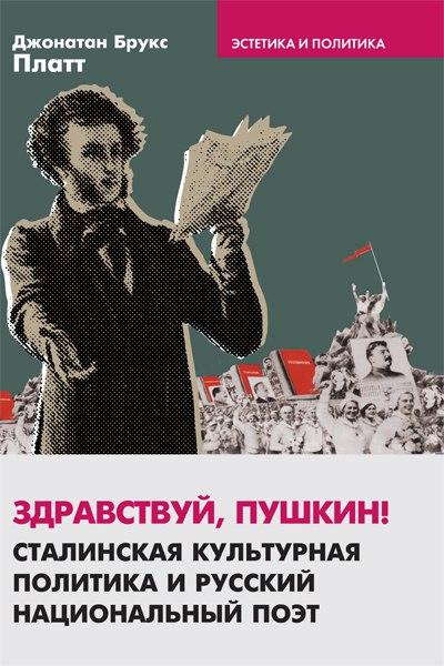 Д.Б. Платт. Здравствуй, Пушкин! Сталинская культурная политика и русский национальный поэт