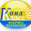 """""""Конд-Класс"""" Харьков. Торты на заказ."""