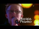 Эдуард Редико - Опера №2 (Поединки - Голос Дети - Сезон 2)