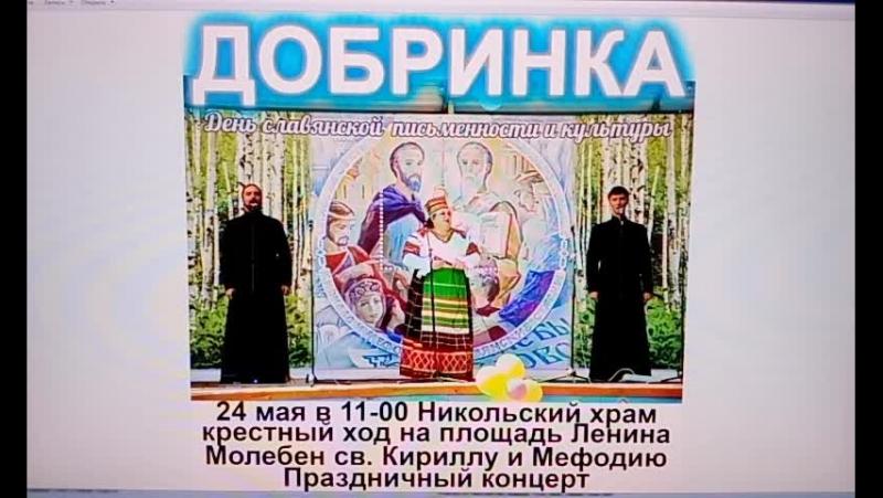 Сегодня в Добринке торжества в честь Дня славянской письменности. План мероприятий по времени!