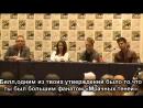 РПатц, КСтю и Тей Лотнер на Comic Con 11. часть 3
