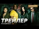 RUS 2 | Трейлер №1: «Защитники» - 1 сезон / «The Defenders» - 1 season, 2017
