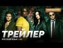 RUS 2 Трейлер №1 «Защитники» - 1 сезон / «The Defenders» - 1 season, 2017