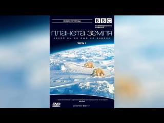 BBC Планета Земля (2006) | Planet Earth