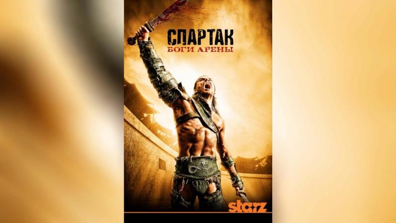 Спартак Боги арены (2011) | Spartacus: Gods of the Arena