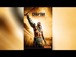 Спартак Боги арены (2011)   Spartacus: Gods of the Arena