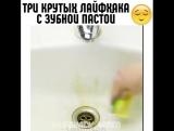 как можно использовать зубную пасту:)