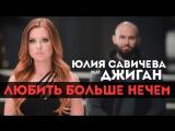 Джиган feat. Юлия Савичева - Любить больше нечем клип