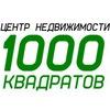"""""""1000 КВАДРАТОВ"""" Центр Недвижимости"""