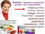 Врач о Wellness(велнесс) от Орифлейм! Велнесс Пэк-все секреты!
