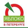 Петербургское «ЯБЛОКО»