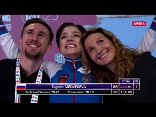 Евгения Медведева Чемпионка Мира 2017!