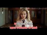 Алиса Кожикина  Я не игрушка (Караоке HD Клип)