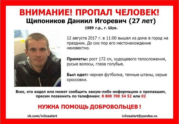 Набираем добровольцев в отряд по поиску Щипоникова Данила Игоревича! Т