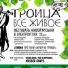 ТРОИЦА. Всё Живое - 2017 (3-4 июня)