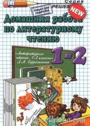 Шубина Г.В. Домашняя работа по литературному чтению за 1-2 классы к учебникам