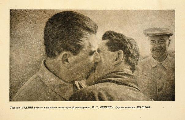 Товарищ Сталин целует участника экспедиции флагштурмана И.Т.Спирина