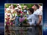 ГТРК ЛНР. Очевидец. Луганчане отметили 218-ю годовщину со Дня рождения А С Пушкина. 6 июня 2017