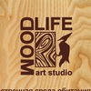 Art Studio Wood LiFe