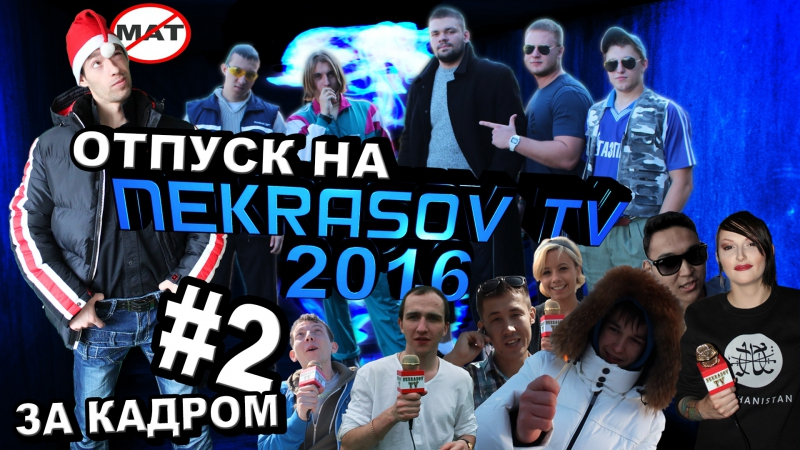 NEKRASOV TV Екатеринбург. ОТПУСК 2. Шоу за кадром интернет-телевидения (мат, нецензурная брань, пьяные ведущие) 2015 / 2016