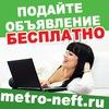"""Газета """"Метро-Нефтекамск"""""""