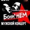 23.02.2017 | БОНИ НЕМ - МУЖСКОЙ КОНЦЕРТ