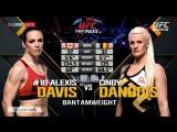 UFC Fight Night - 108 Алексис Дэвис vs Синди Дандуа Хайлайт