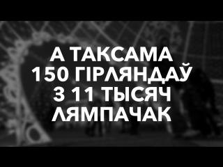Навагодняя ілюмінацыя ў Менску.