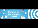 Радио Сибирь. Омск