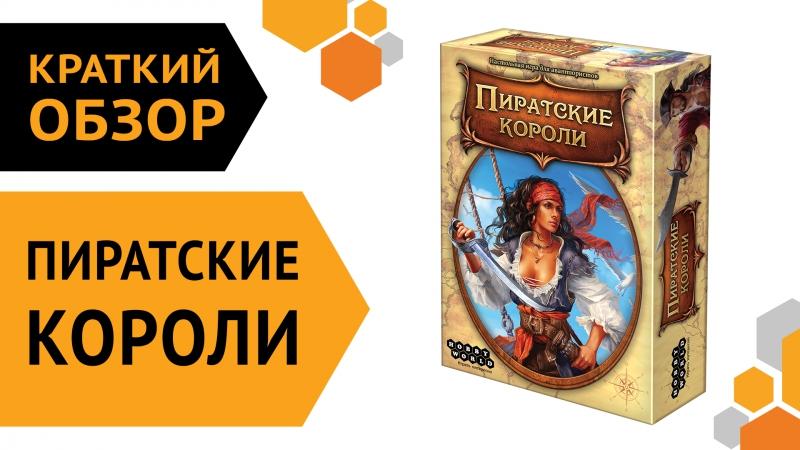 Пиратские короли — краткий обзор настольной игры