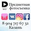 Фото для каталога вашего бизнеса Казань