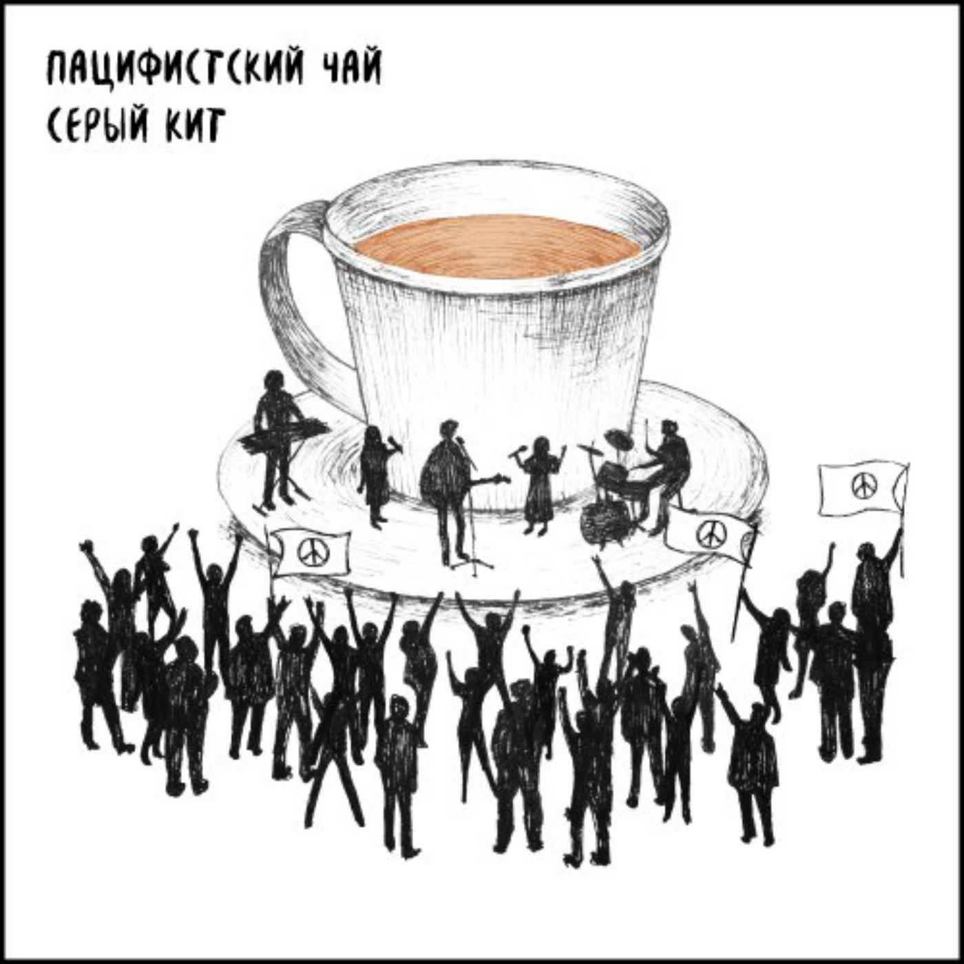 Новый ЕР Серый кит - Пацифистский чай