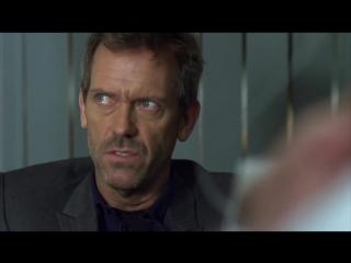 Доктор Хаус 5 сезон (15 серия) (Фрагмент)