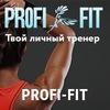 Profi Fit - Персональный тренер