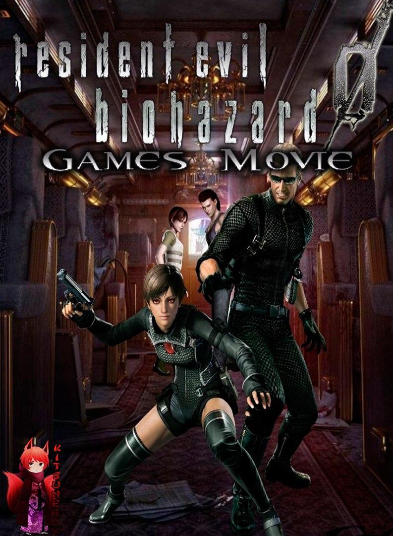 Обитель зла 0: HD Remaster